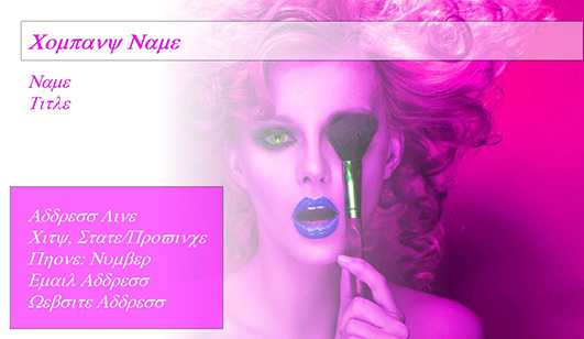 Makeup artist business card templates juicybc blog makeup artist business card templates accmission Images